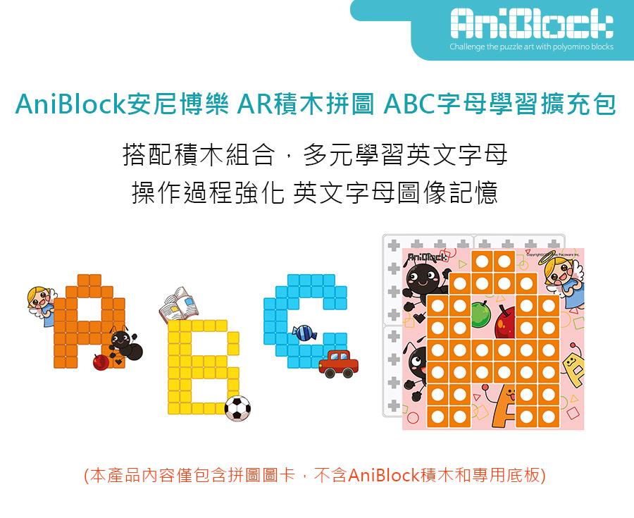 AniBlock AR積木拼圖 ABC字母學習擴充包