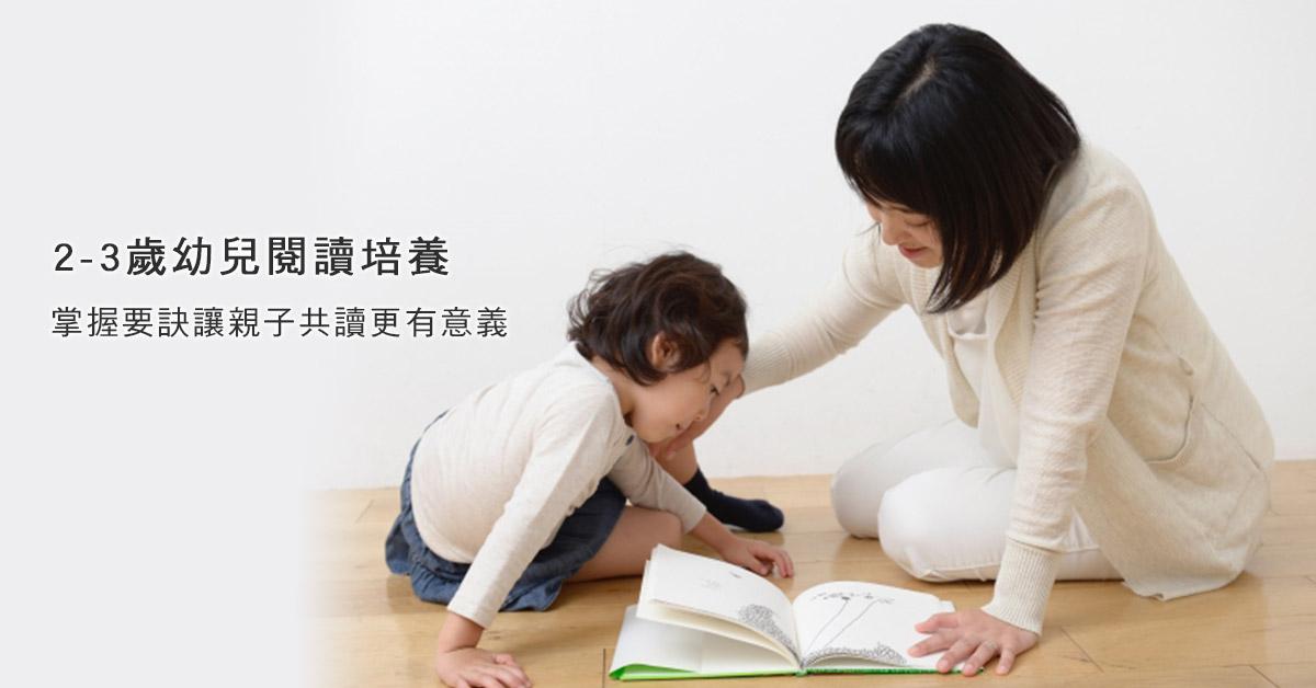 2-3歲幼兒閱讀培養,掌握要訣讓親子共讀更有意義