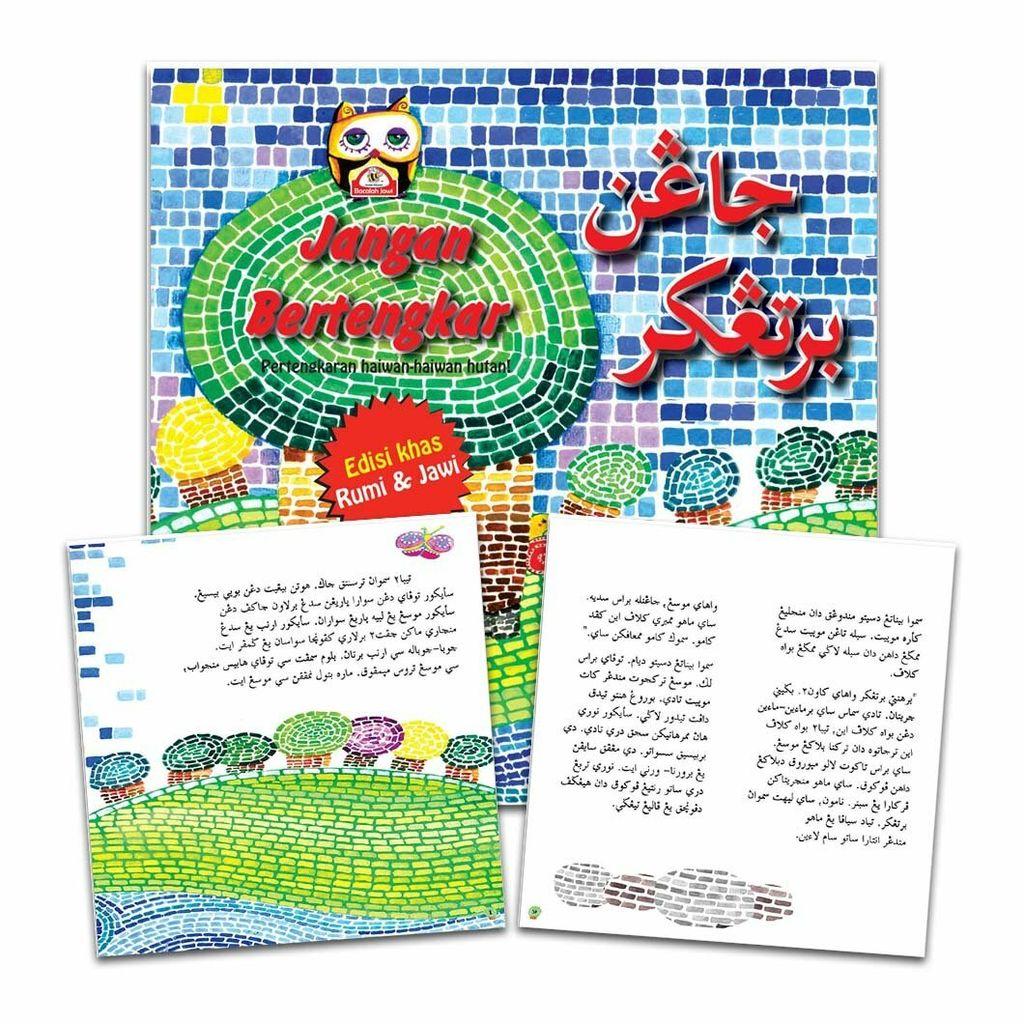 Pakej Edisi Khas Dwitulisan (Jawi - Rumi) - Jangan Bertengkar.jpg