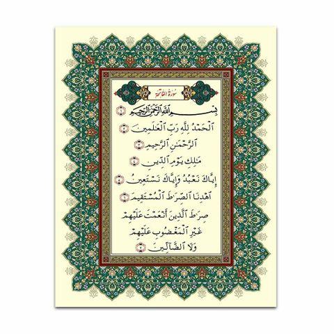 PosterSurah2_Page_1.jpg