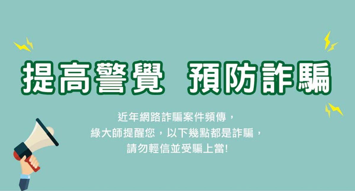 【綠大師】防詐騙宣導