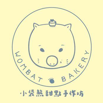 小袋熊甜點手作坊