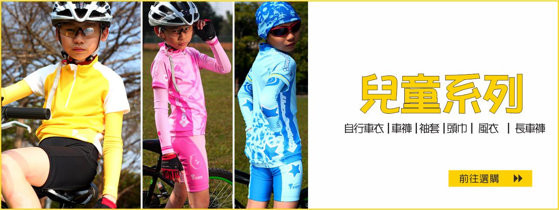 2021 首頁輪播 BN-兒童自行車衣.jpg