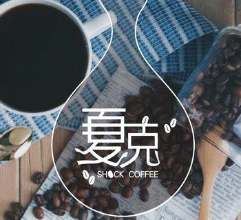 夏克咖啡專業烘焙坊