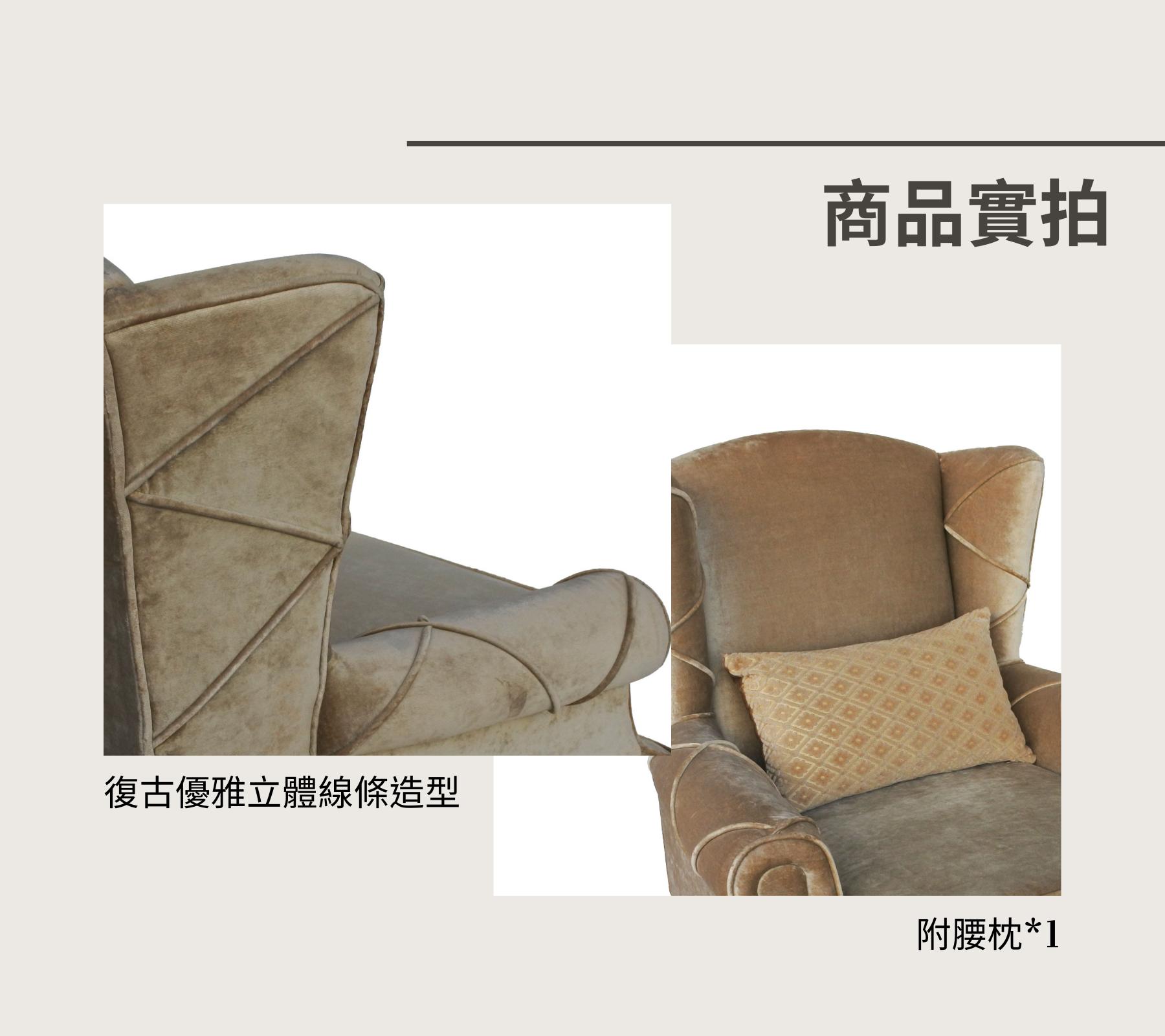 復古時光單椅