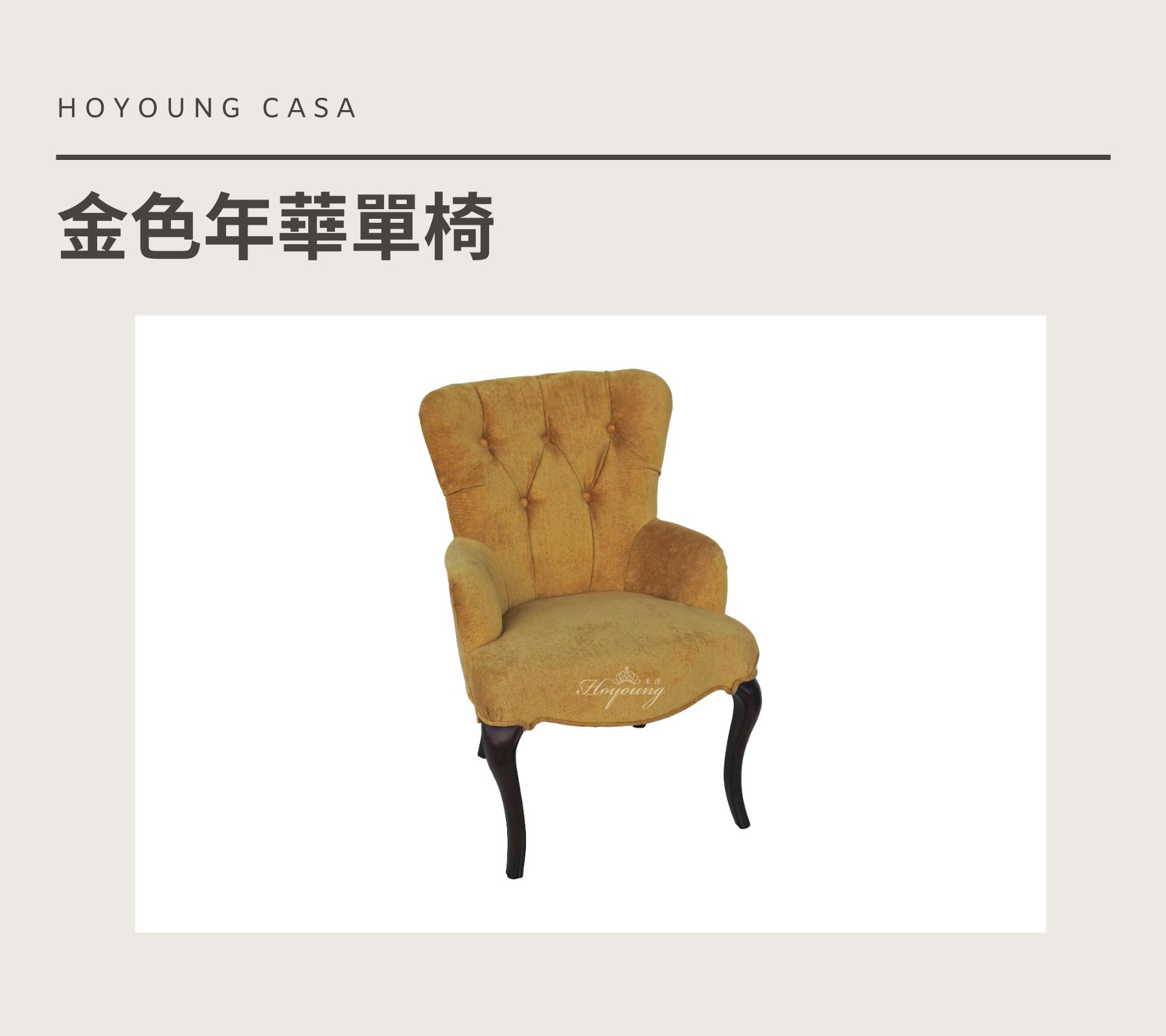 金色年華單椅