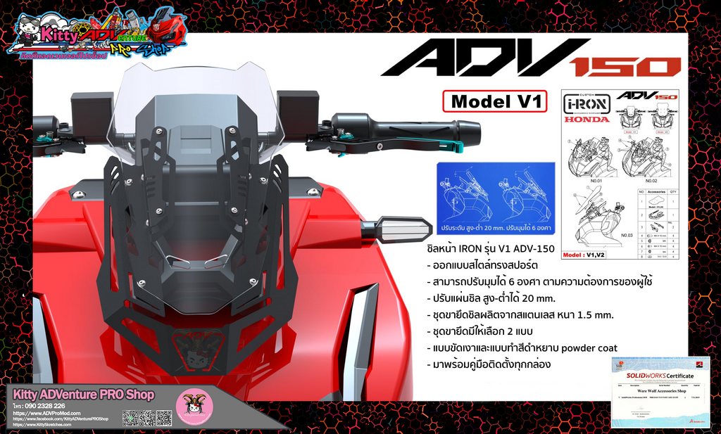 IRON-V1-SolidWorks.png