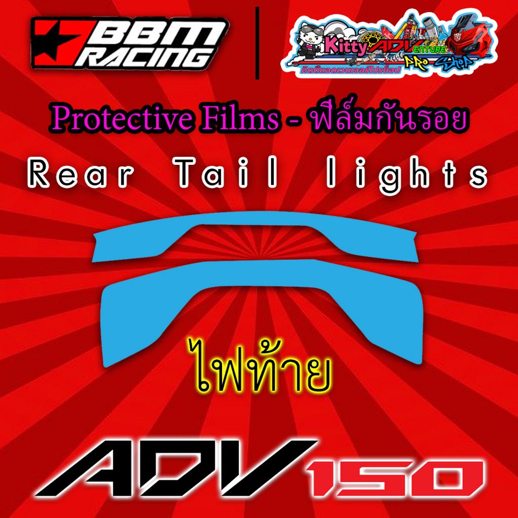 BBM-ADV150-Films-Rear Tail lights.png