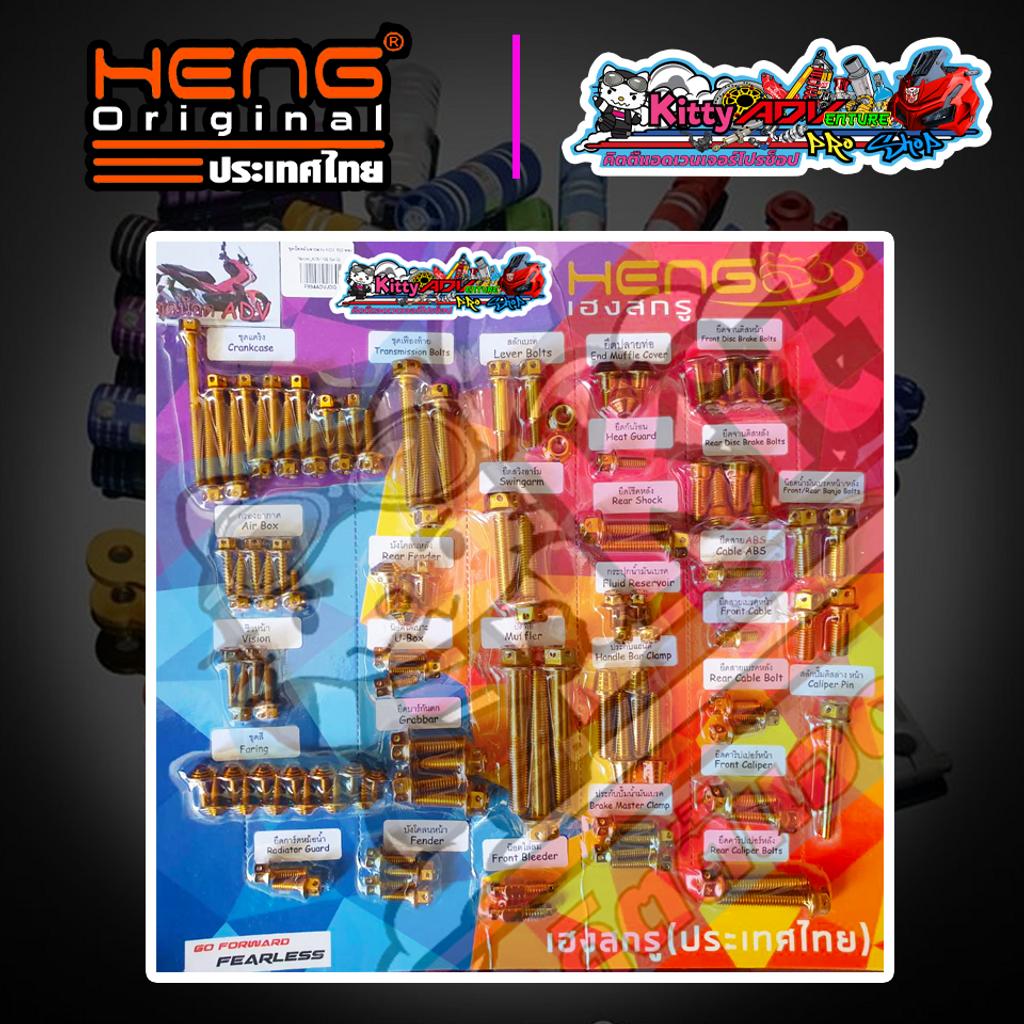 Heng Screws -ADV150-Gold-ES.png