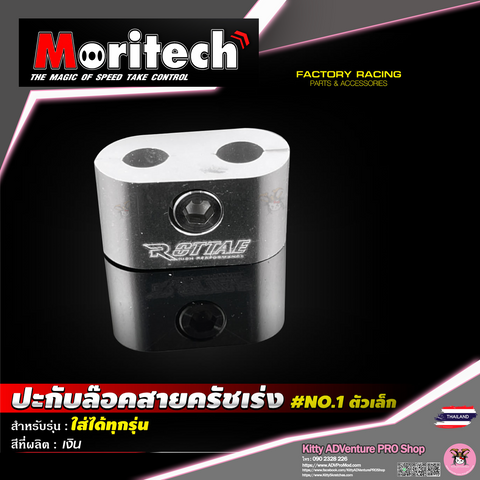 KittyShop-MORITECH-Cable-SILVER.png