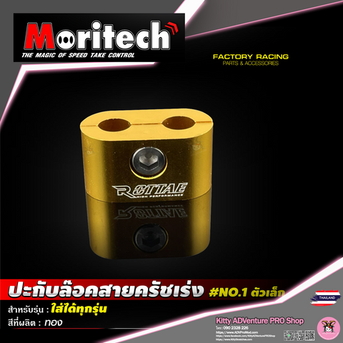 KittyShop-MORITECH-Cable-GOLD.png