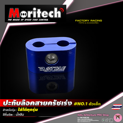 KittyShop-MORITECH-Cable-BLUE.png