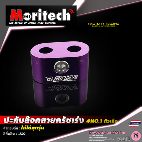 KittyShop-MORITECH-Cable-PURPLE.png