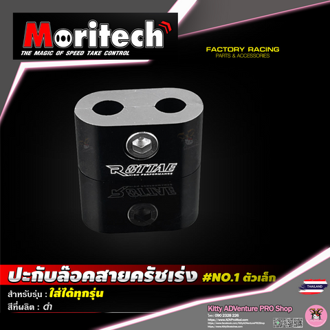 KittyShop-MORITECH-Cable-BLACK.png