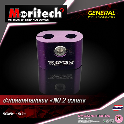 KittyShop-MORITECH-Cable2-PURPLE.png