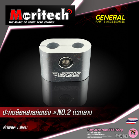 KittyShop-MORITECH-Cable2-SILVER.png
