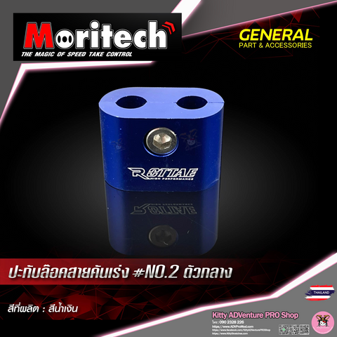KittyShop-MORITECH-Cable2-BLUE.png