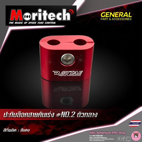 KittyShop-MORITECH-Cable2-RED.png