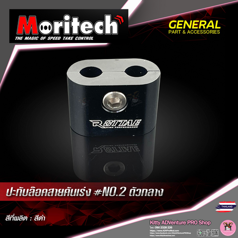 KittyShop-MORITECH-Cable2-BLACK.png