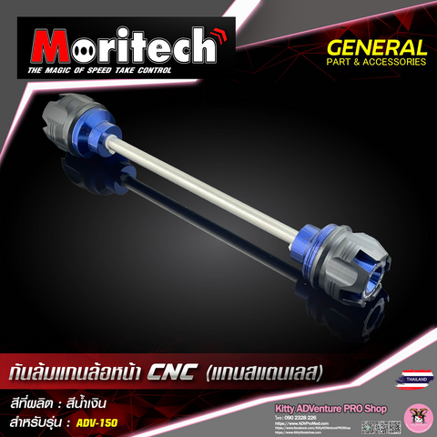 KittyShop-MORITECH-Front-Axle-BLUE.png
