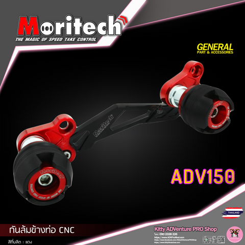 KittyShop-MORITECH-Exhaust-RED.png