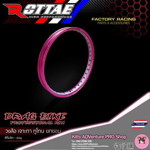 Rottae_Drag_bike_Pro-Rim-PInk.png