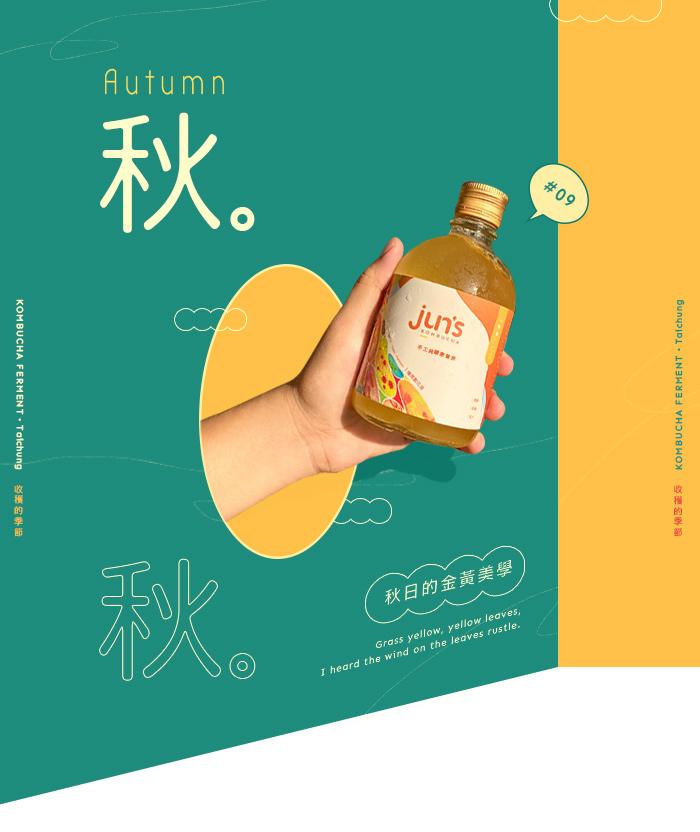 Jun's Kombucha 康普茶 |