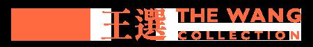 王選 - THE WANG COLLECTION