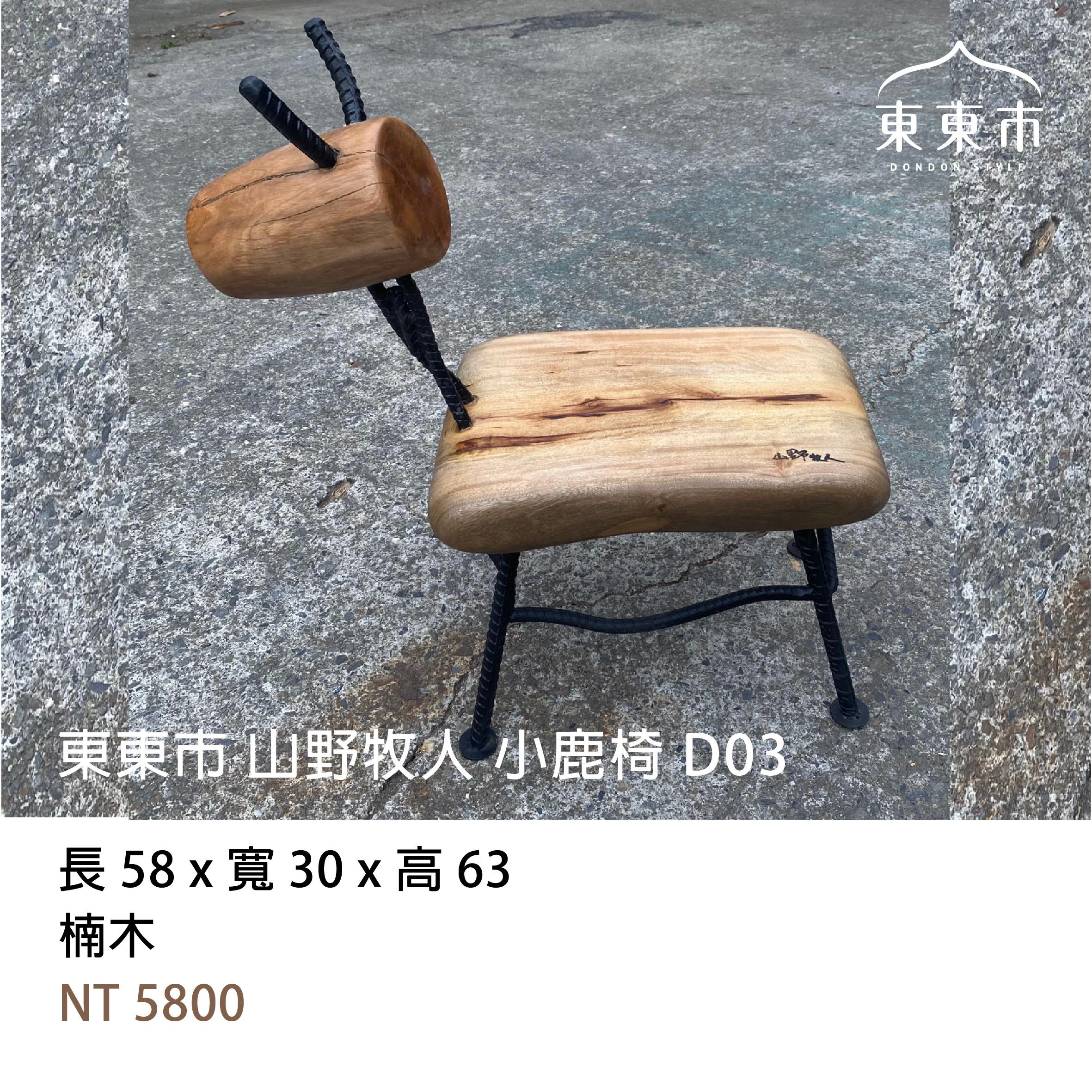 東東市 山野牧人 小鹿椅D系列-03.jpg