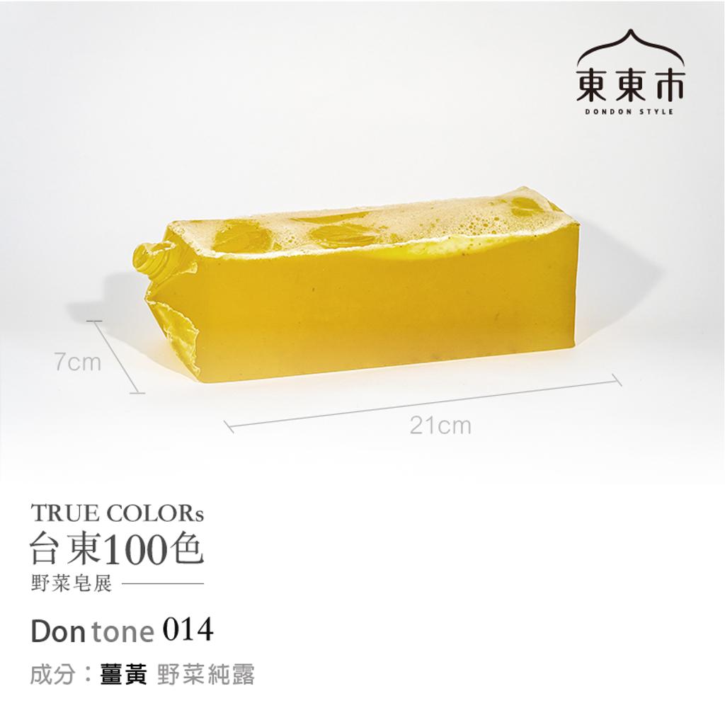 東東市 台東100色野菜皂-14.png