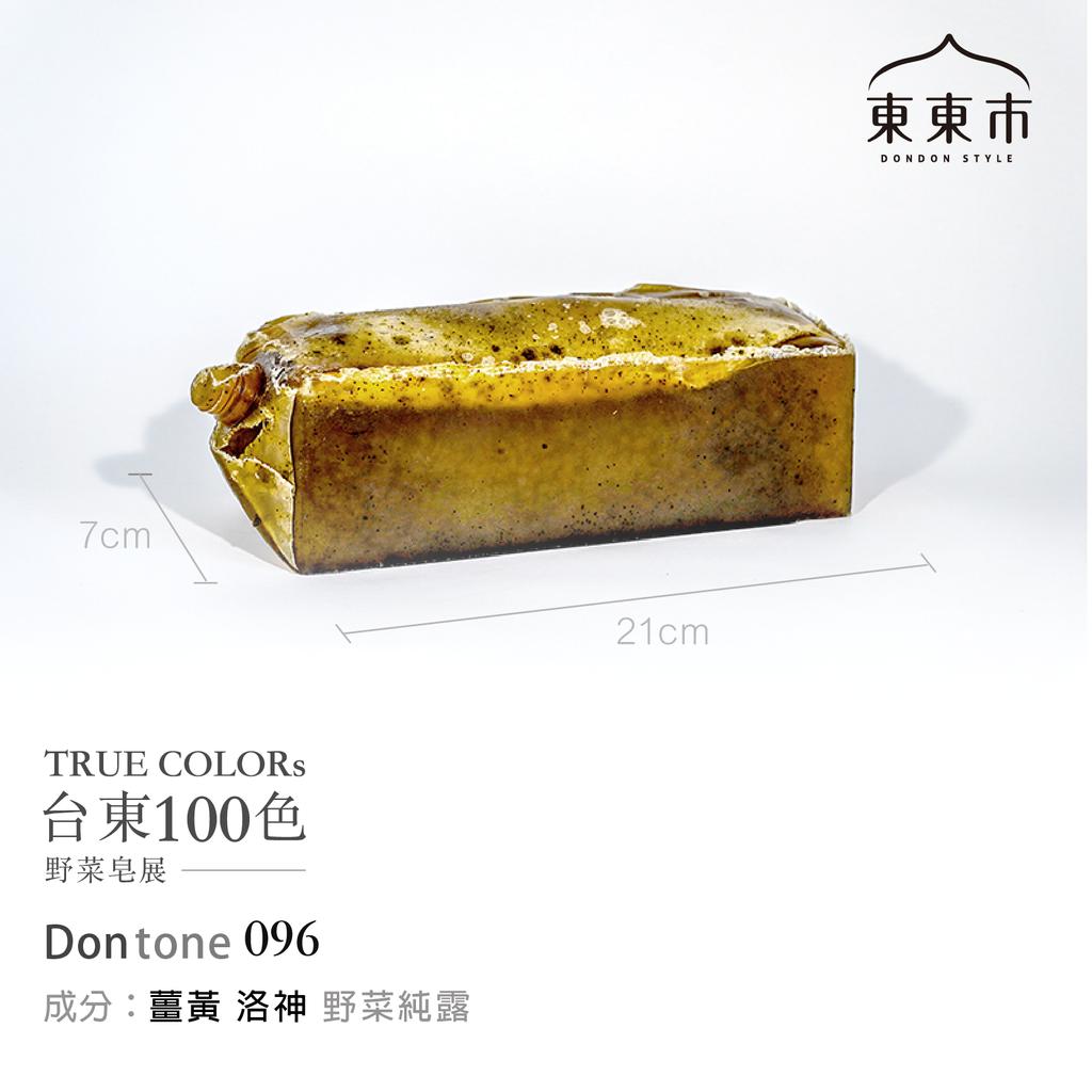 東東市 台東100色野菜皂-96.png