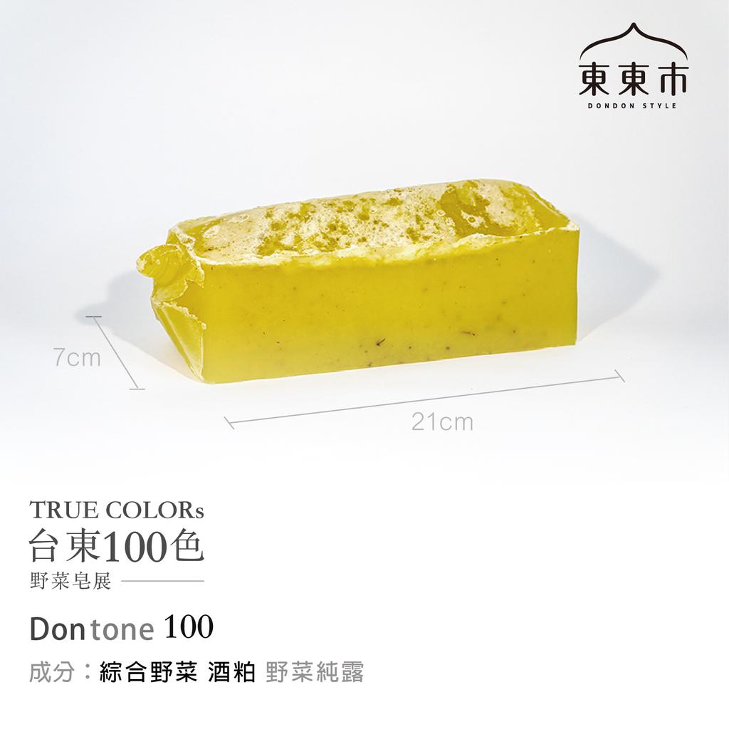 東東市 台東100色野菜皂-100.png