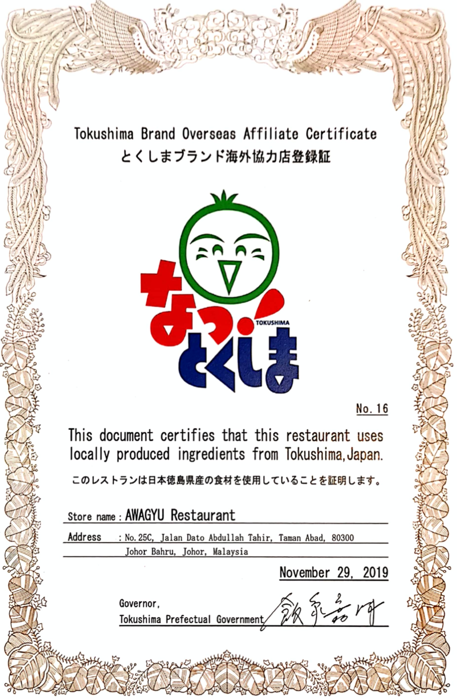 Tokushima Brand Overseas Affiliate Certificate.png