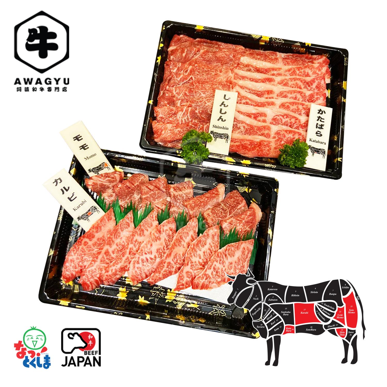 Awagyu Mix Platter [Rm 188].jpg