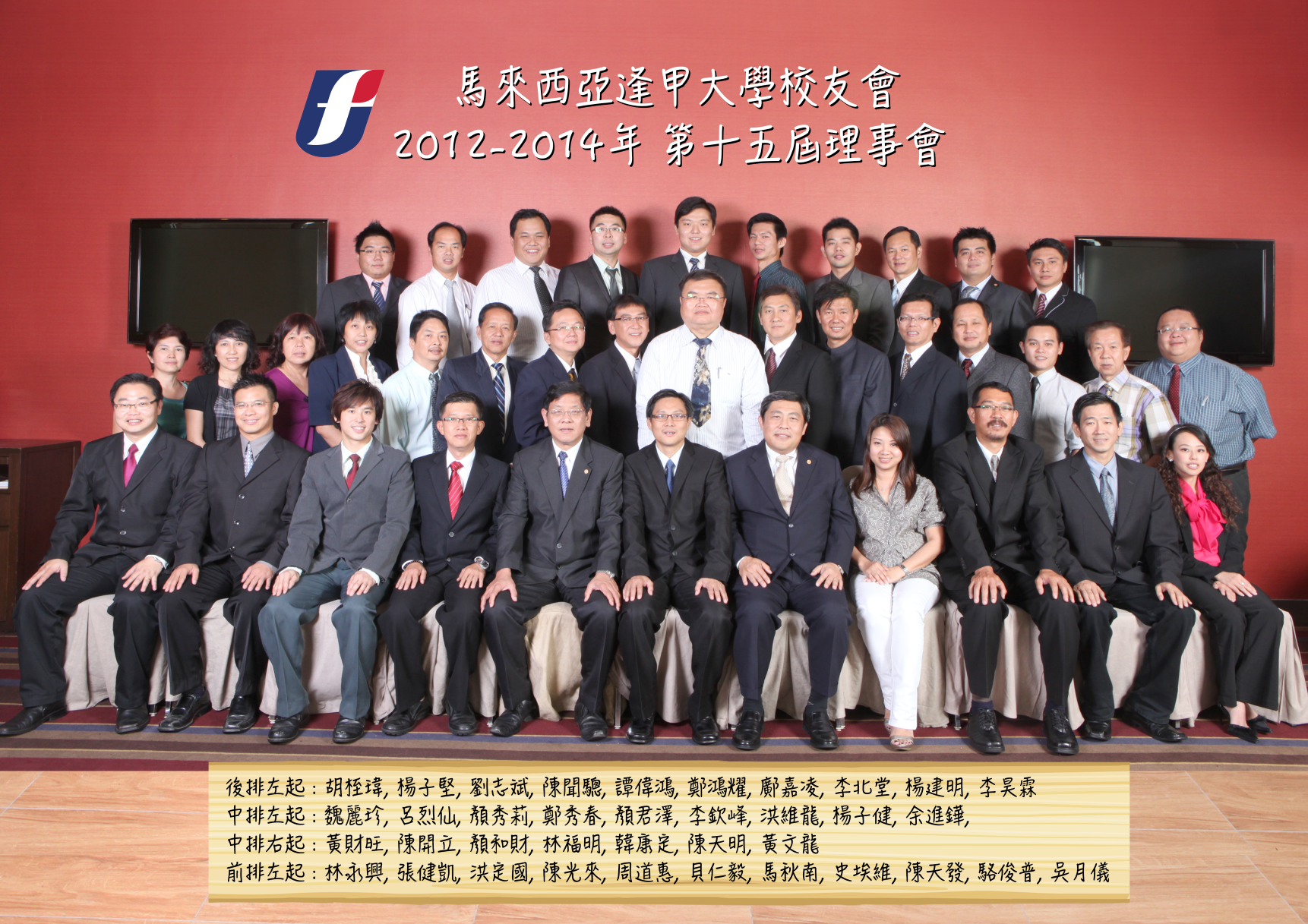 resize FCU-15th-Committee-2012-14---A4.png