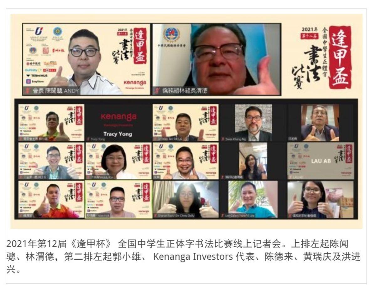 2021年第十二屆 <逢甲盃> KL 人 中國報 報導