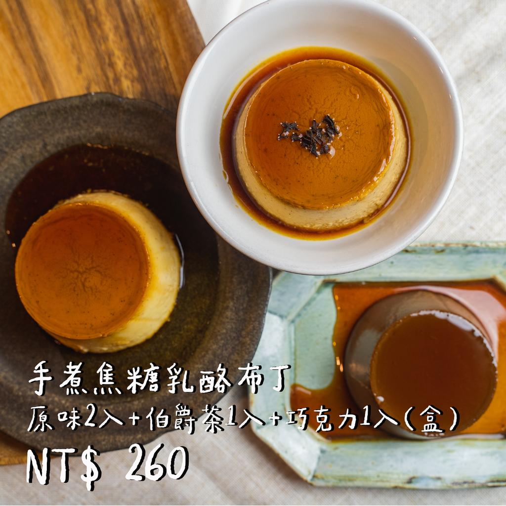 手煮焦糖乳酪布丁_原味2入+伯爵茶1入+巧克力1入(盒).png