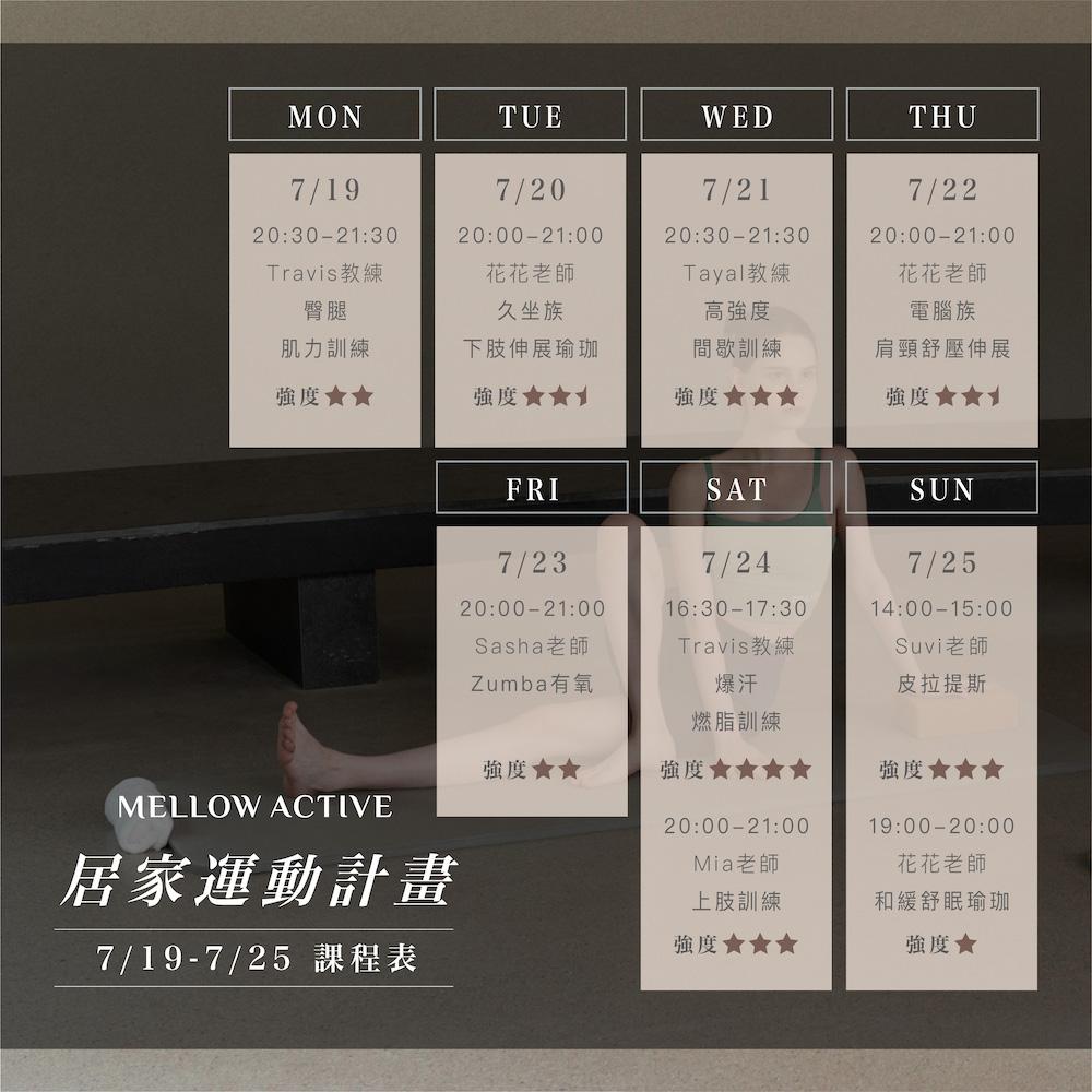 課程表19-25(2.jpeg