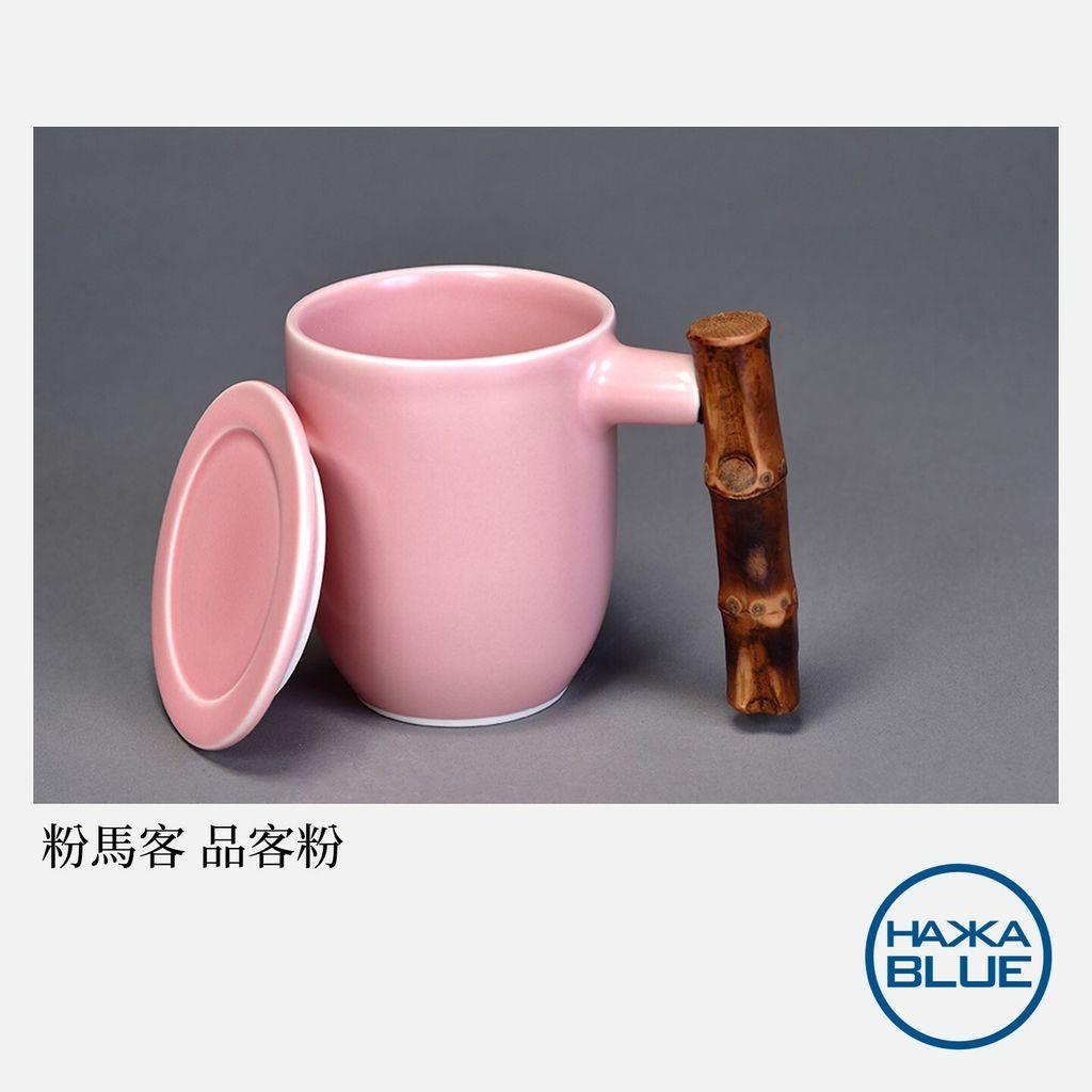 粉馬客_品客粉_蓋.JPG