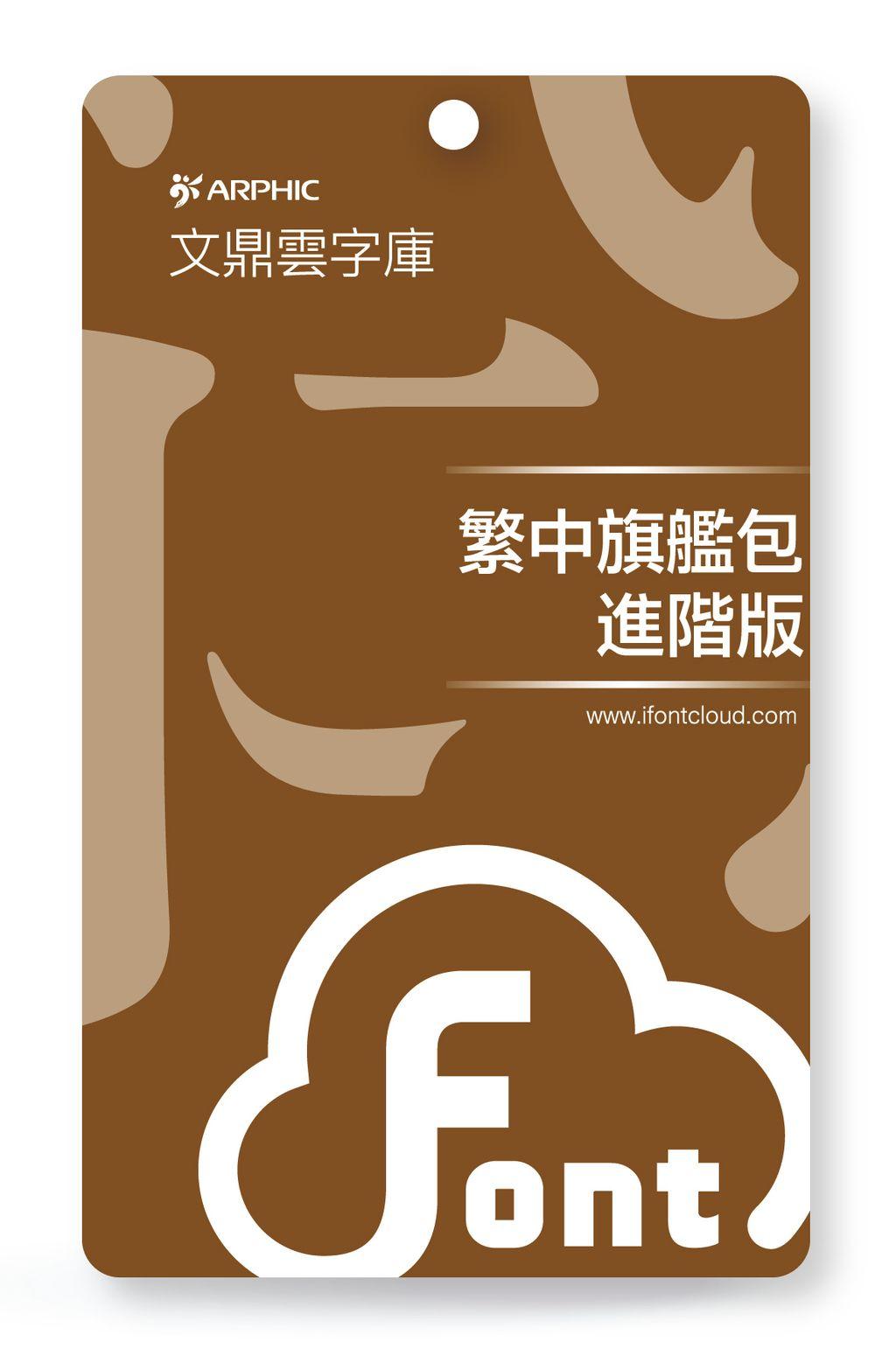 iFontCloud_arphic_card_1.jpg