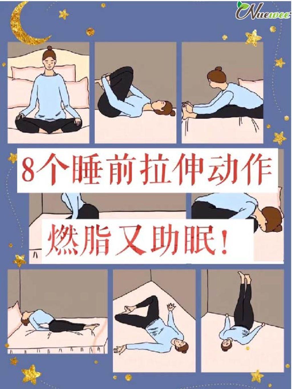 【睡前懒人拉伸动作】燃脂助眠