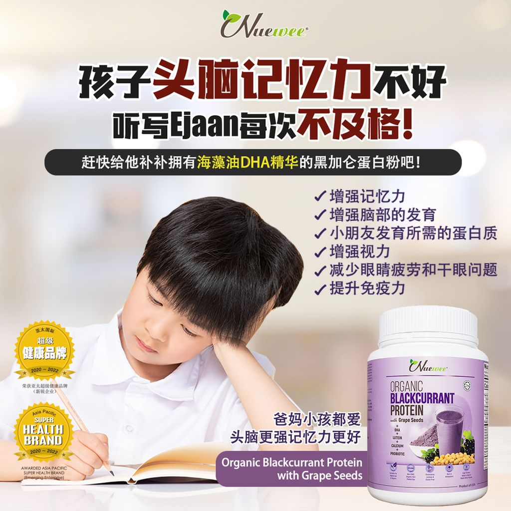 Nuewee-Blackcurrant-Protein-With Grape-Seeds-Ads2.jpeg