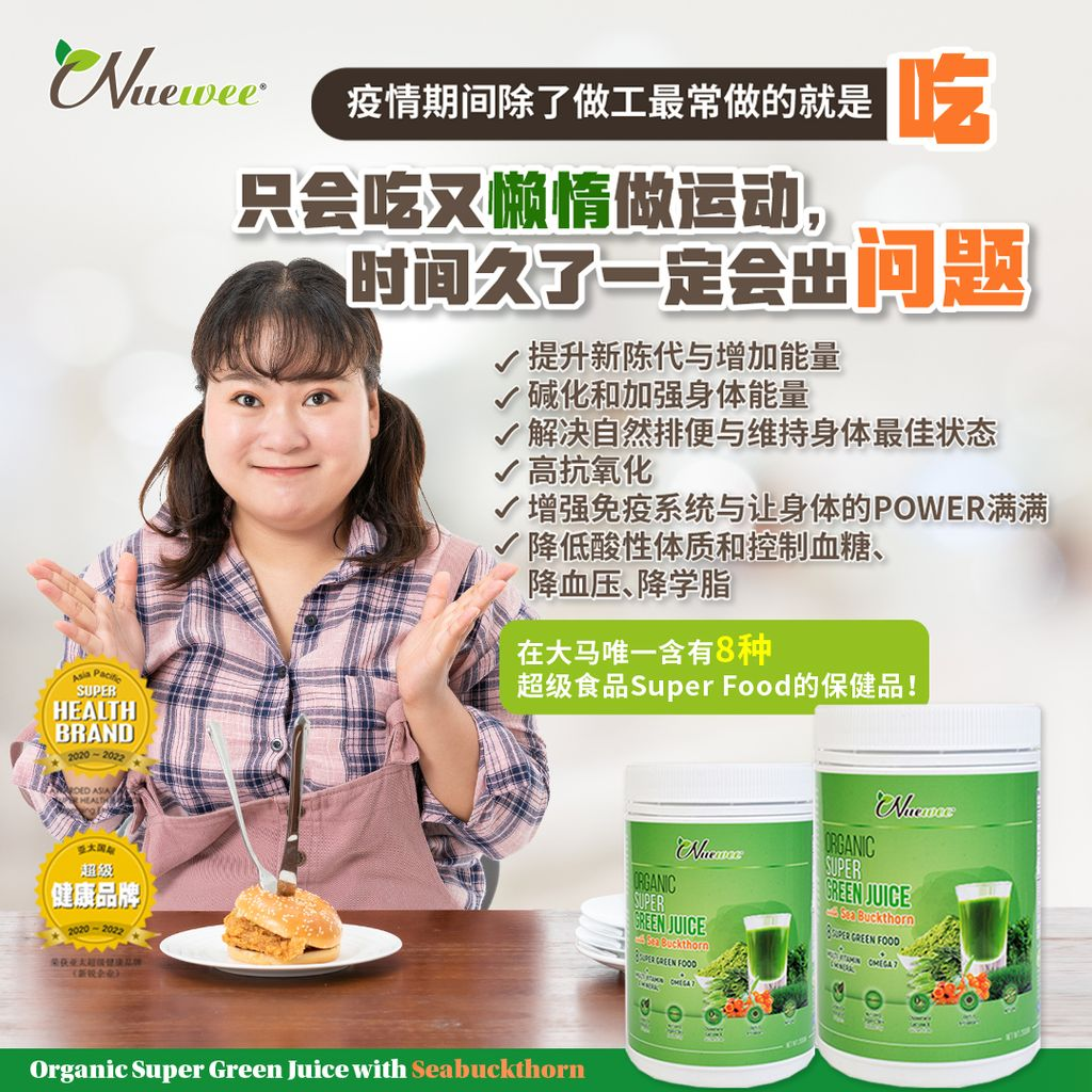 Nuewee Organic Super Green Juice Ads for Lazy Exercise.jpg